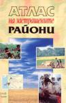 Атлас на застрашените райони (ISBN: 9789545841316)