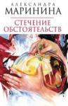 Стечение обстоятельств (ISBN: 9785699288120)