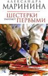 Шестерки умирают первыми (ISBN: 9785699288021)