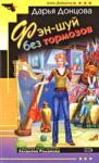 Фэн-шуй без тормозов (ISBN: 9785699160730)