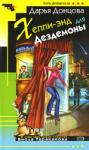 Хеппи-энд для Дездемоны (ISBN: 9785699256761)