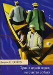 Трое в одной лодке, не считая собаки (ISBN: 9785699251117)