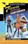 Горячая любовь снеговика (ISBN: 9785699348909)