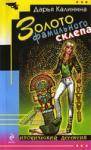 Золото фамильного склепа (ISBN: 9785699336395)