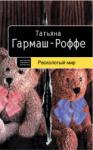 Расколотый мир (ISBN: 9785699330737)