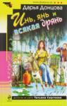 Инь, янь и всякая дрянь (ISBN: 9785699328178)