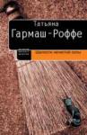 Шалости нечистой силы (ISBN: 9785699225712)