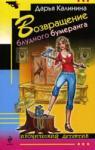 Возвращение блудного бумеранга (ISBN: 9785699319671)