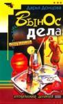 Вынос дела (ISBN: 9785699210831)