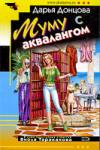 Муму с аквалангом (ISBN: 9785699309849)