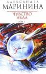 Чувство льда (ISBN: 9785699308941)
