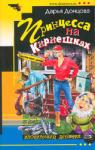 Принцесса на Кириешках (ISBN: 9785699206971)