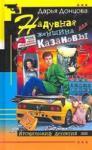 Надувная женщина для Казановы (ISBN: 9785699206964)