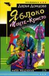 Яблоко Монте-Кристо (ISBN: 9785699206926)