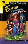 Бутик ежовых рукавиц (ISBN: 9785699205769)