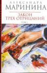 Закон трех отрицаний (ISBN: 9785699303106)