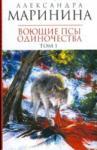 Воющие псы одиночества (ISBN: 9785699302932)