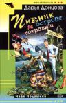 Пикник на острове сокровищ (ISBN: 9785699191727)