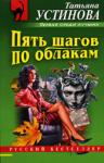 Пять шагов по облакам (ISBN: 9785699168873)