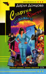 Старуха Кристи - отдыхает! (ISBN: 9785699206933)