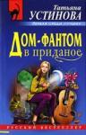 Дом-фантом в приданое (ISBN: 9785699139699)