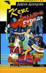Кекс в большом городе (ISBN: 9785699210978)