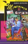 Тушканчик в бигудях (ISBN: 9785699227488)
