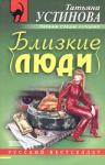 Близкие люди (ISBN: 9785699071678)