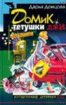 Домик тетушки лжи (ISBN: 9785699373420)