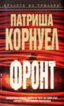 Фронт (ISBN: 9789546550354)