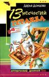 13 несчастий Геракла (ISBN: 9785699215379)