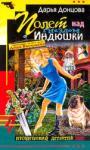 Полет над гнездом Индюшки (ISBN: 9785699206858)