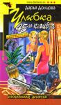 Улыбка 45-го калибра (ISBN: 9785699227471)