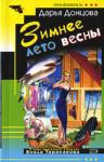 Зимнее лето весны (ISBN: 9785699227761)