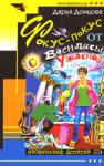 Фокус-покус от Василисы Ужасной (ISBN: 9785699206872)