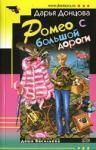 Ромео с большой дороги (ISBN: 9785699196814)