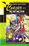Скелет из пробирки (ISBN: 9785699219414)
