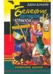Бенефис мартовской кошки (ISBN: 9785699213689)