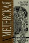 Алмазная история (ISBN: 9785699346981)
