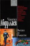 Выстрел на Рождество (ISBN: 9785699346882)