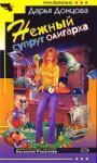 Нежный супруг олигарха (ISBN: 9785699243242)