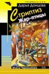 Стриптиз Жар-птицы (ISBN: 9785699280568)