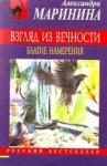 Взгляд из вечности. Книга 1. Благие намерения (ISBN: 9785699378128)
