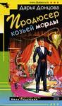 Продюсер козьей морды (ISBN: 9785699275748)
