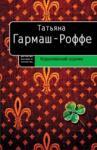 Королевский сорняк (ISBN: 9785699194995)