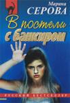В постели с банкиром (ISBN: 9785699293971)