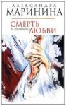 Смерть и немного любви (ISBN: 9785699293834)