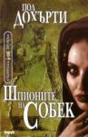 Шпионите на Собек (ISBN: 9789545289460)