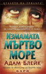 Измамата Мъртво море (ISBN: 9789546552594)