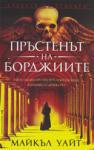 Пръстенът на Борджиите (ISBN: 9789546551795)